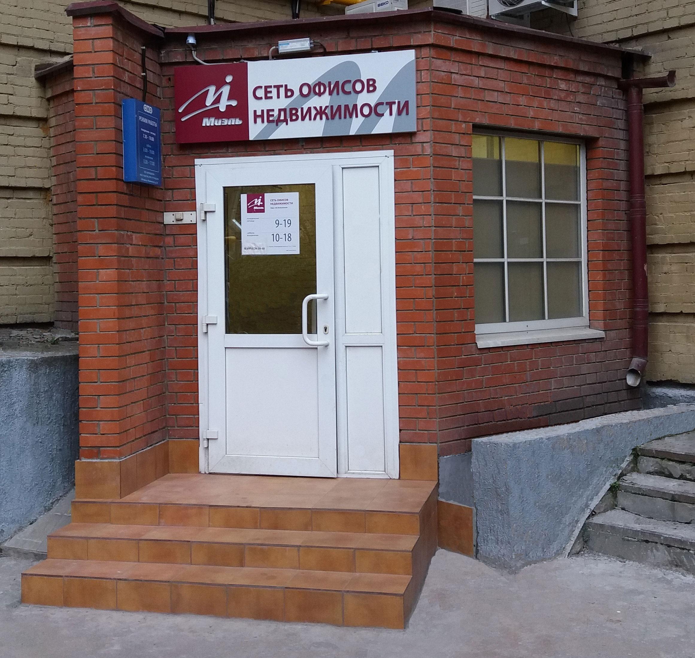 юридическая консультация на войковском
